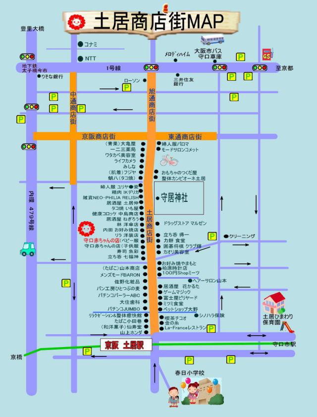 土居商店街MAP